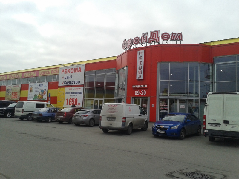 Магазин Рекома В Мурманске Режим Работы